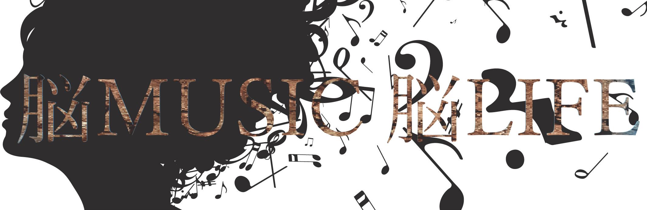 脳MUSIC 脳LIFE