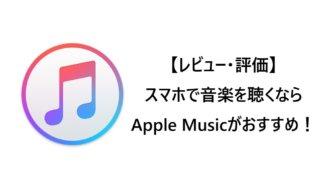 音楽を聴くならApple Musicがおすすめ。